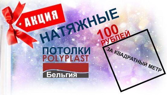 http://www.potolok-stail.ru/upload/medialibrary/32c/000.jpg